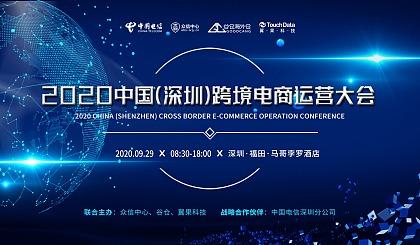 互动吧-2020中国(深圳)跨境电商运营大会
