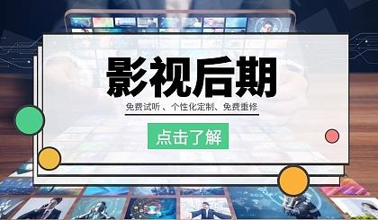 互动吧-【北京影视后期培训试听课】AE剪辑后期合成课程、零基础教会为止