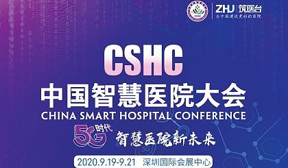 互动吧-CSHC2020第四届中国智慧医院大会