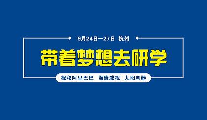 互动吧-9月24日—27日《现场教学●走进杭州》