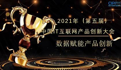 互动吧-【通知】2021年(第五届)中国IT互联网产品创新大会-数据赋能产品创新(北京)