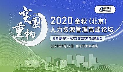 互动吧-【突围•重构】2020金秋(北京)人力资源管理高峰论坛