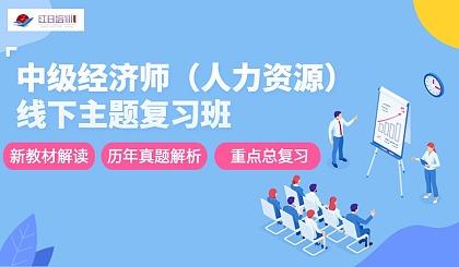 互动吧-中级经济师(人力资源)主题复习班——新教材全解+真题解析+总复习