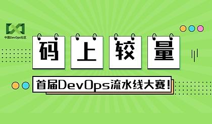 互动吧-首届中国DevOps社区流水线大赛-Pipeline Craft Championship