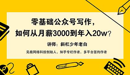 互动吧-零基础公众号写作,如何从月薪3000到年入20w?-----滨州