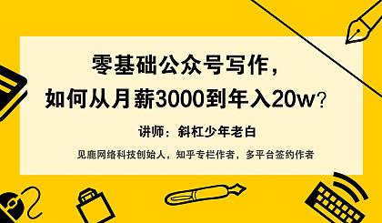 互动吧-零基础公众号写作,如何从月薪3000到年入20w?-----安庆