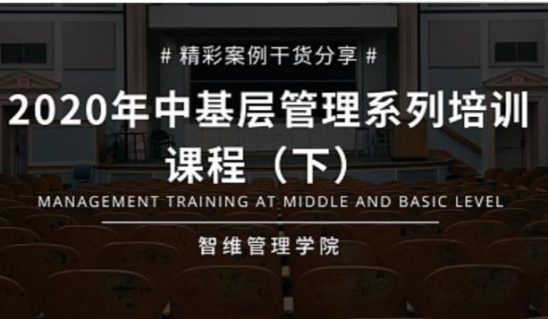 智维管理学院-2020年管理类系列培训课程(下)