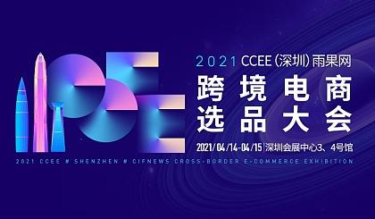 互动吧-2021CCEE(深圳)雨果网跨境电商选品大会