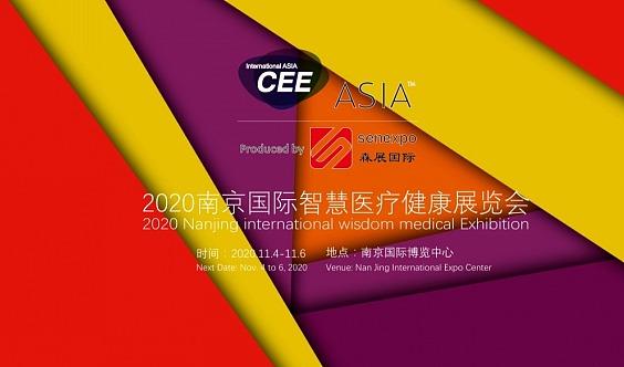 2020南京国际智慧医疗健康展