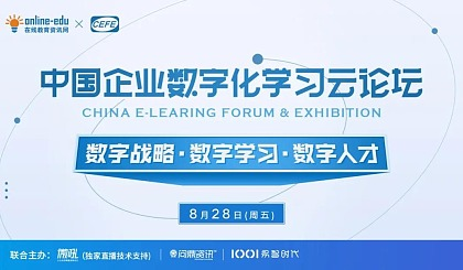 互动吧-数字战略 ● 数字学习 ● 数字人才 中国企业数字化学习云论坛第三期