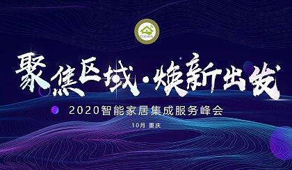 互动吧-聚焦区域・焕新出发——2020智能家居集成服务峰会・重庆站