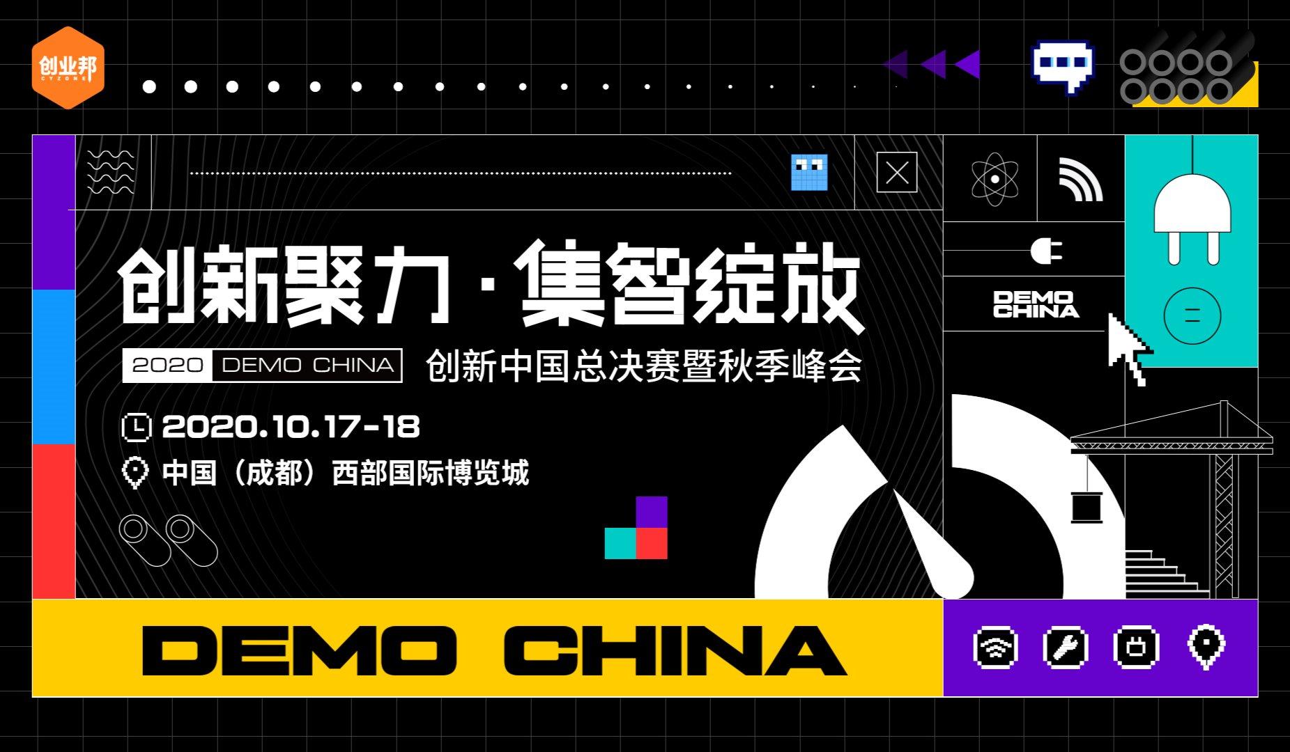 2020 DEMO CHINA 创新中国总决赛暨秋季峰会