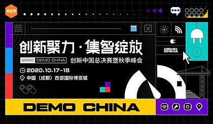 互动吧-2020 DEMO CHINA 创新中国总决赛暨秋季峰会