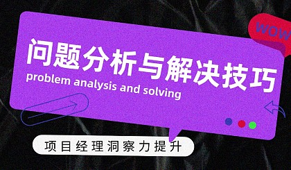 互动吧-【免费讲座】提升职场竞争力——问题分析与解决技巧