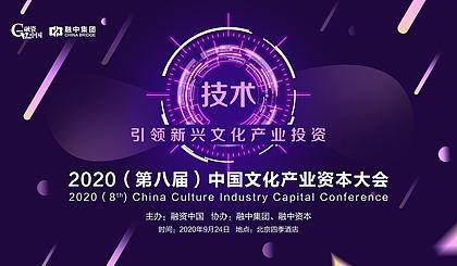 互动吧-融资中国2020(第八届)中国文化产业资本大会