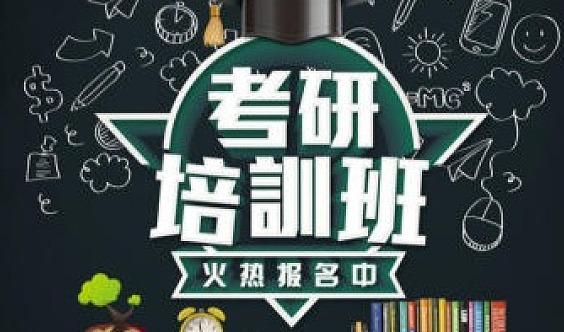 渭南考研英语、考研政治培训、全科标准班一对一培训