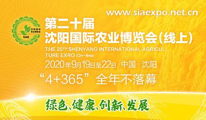 互动吧-第二十届沈阳国际农业博览会(线上)