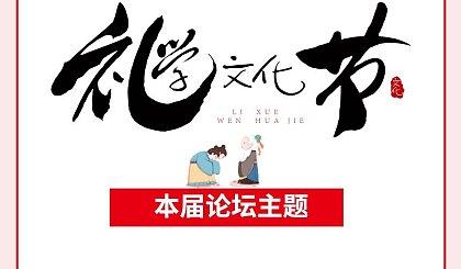 """互动吧-中国礼学应用教育专家(首届)学术论坛暨""""现代礼学文化节"""""""