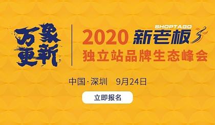 """互动吧-2020""""新老板""""独立站品牌生态峰会"""