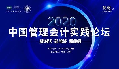 互动吧-2020中国管理会计实践论坛