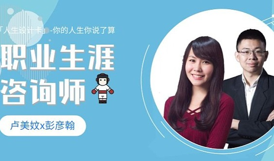 【不停学】职业生涯咨询师初级2+1网络教学班