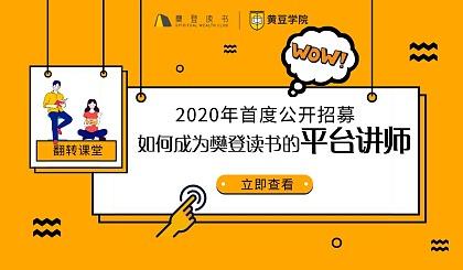 互动吧-如何成为樊登读书的平台讲师?