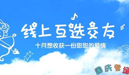 互动吧-一恋~国庆节发对象啦!9.29【东莞】线上互选CP交友
