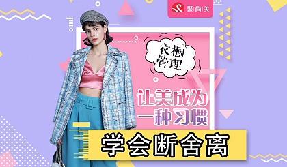 互动吧-【上海】女神打造计划—— 带你玩转化妆&发型&服装搭配&衣橱管理