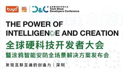 互动吧-全球硬科技开发者大会