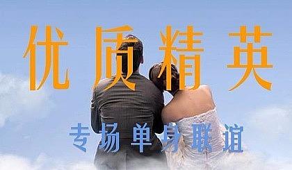 互动吧-滨州质单身青年每周末相亲会