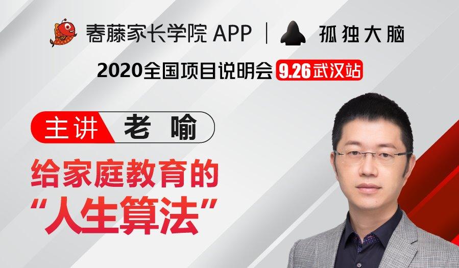 【老喻巡讲武汉站】2020春藤家长学院全国说明会