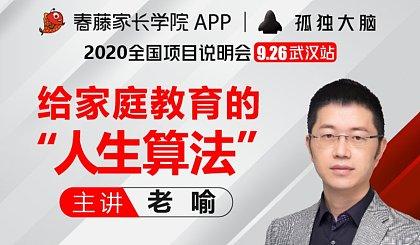互动吧-【老喻巡讲武汉站】2020春藤家长学院全国说明会