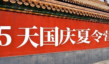 互动吧-北京中合育才5天4夜国庆好习惯军事夏令营活动方案