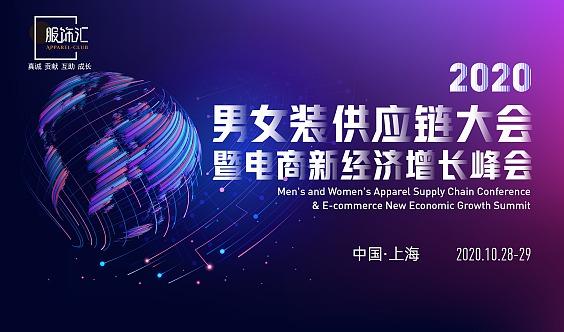 2020男女装供应链大会暨电商新经济增长峰会