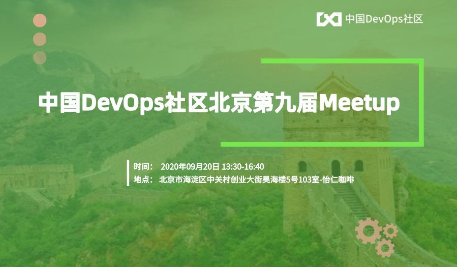 中国DevOps社区北京第九届Meetup