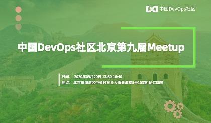 互动吧-中国DevOps社区北京第九届Meetup