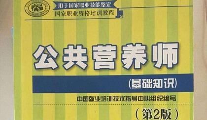 互动吧-高级营养师12月底考试(中国人事人才网)无二次收费