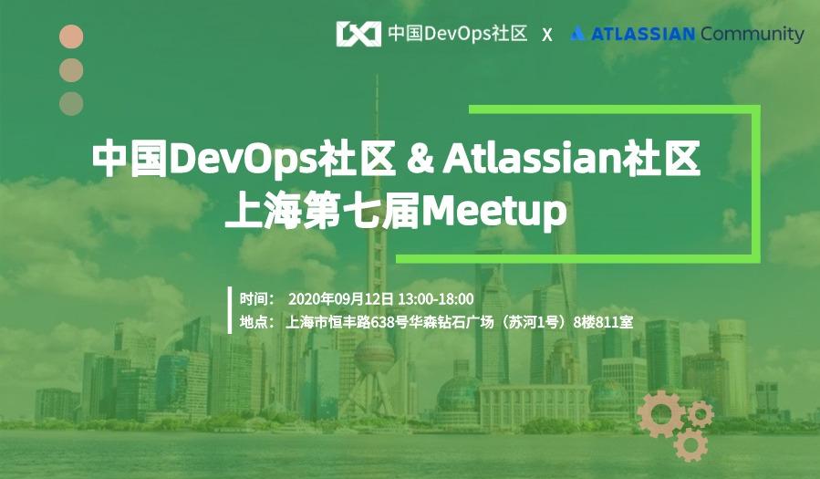 中国DevOps社区&Atlassian社区 -上海第七届Meetup
