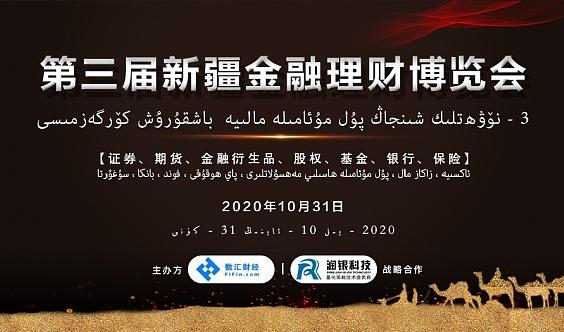 第三届新疆金融理财博览会 (IFINEXPO)乌鲁木齐