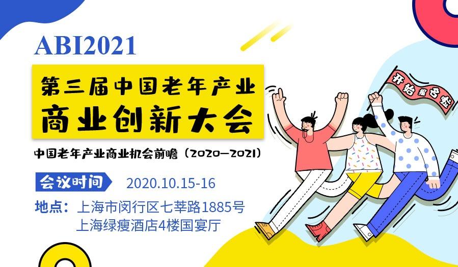 ABI2021 · 第三届中国老年产业商业创新大会——中国老年产业商业机会前瞻(2020-2021&养老行业盛会)