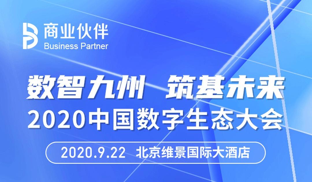 数智九州 筑基未来——2020数字生态大会