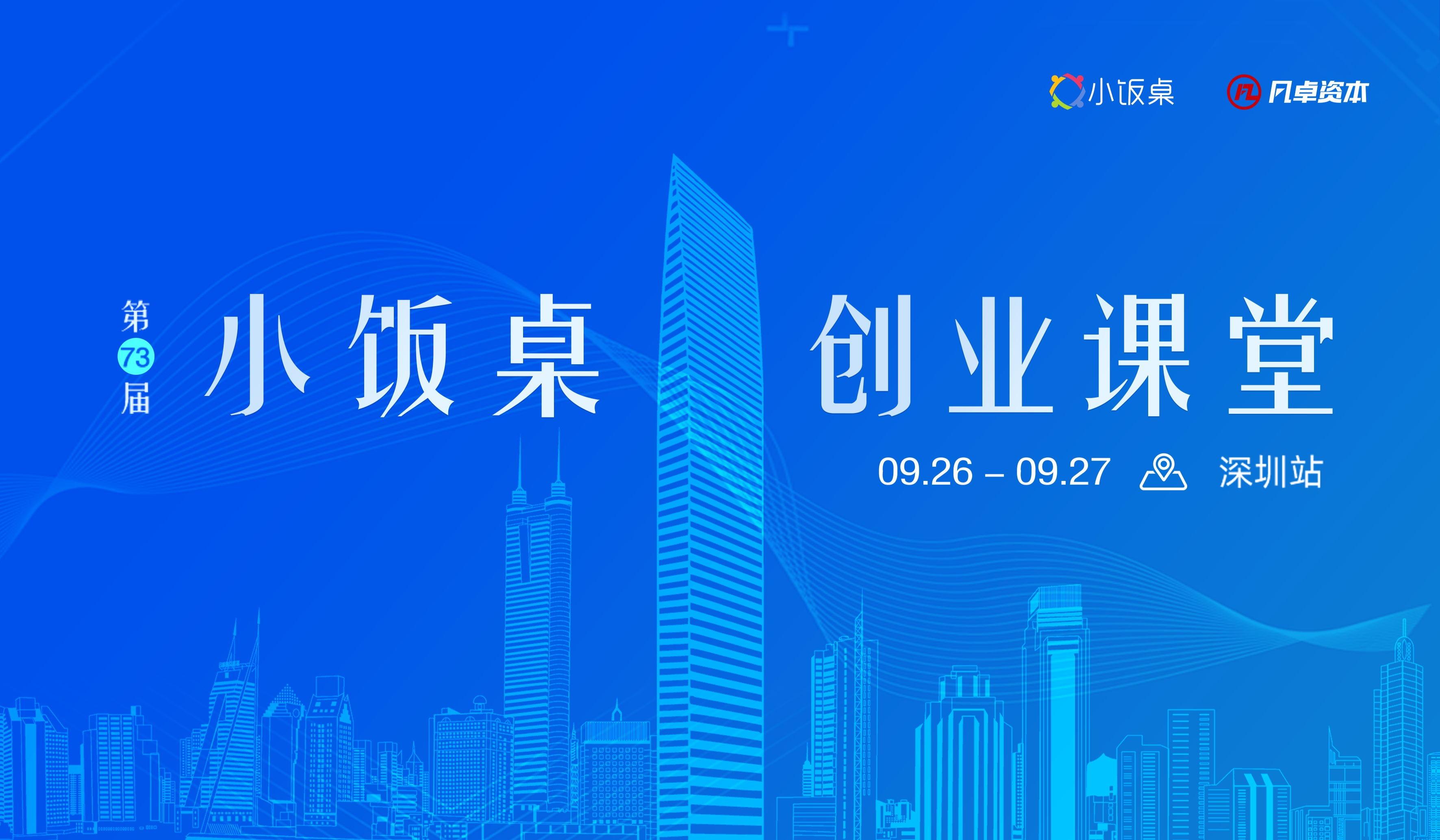 小饭桌创业课堂·深圳站