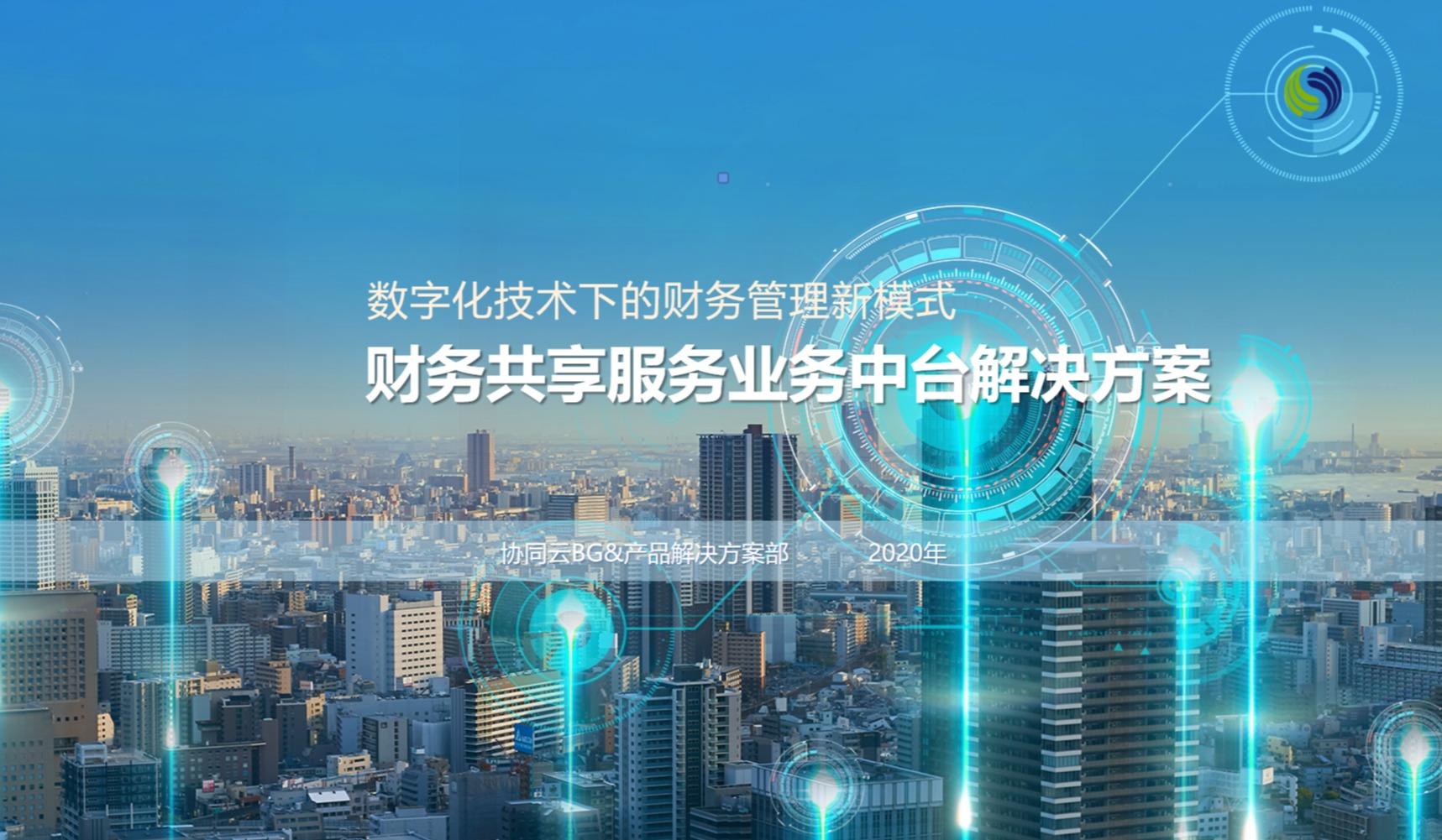 【预约领取】致远互联财务共享服务业务中台解决方案