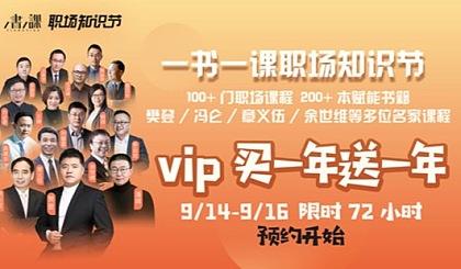 互动吧-一书一课(樊登读书企业版)VIP买一年送一年 活动时间9月14-9月16 预约开始