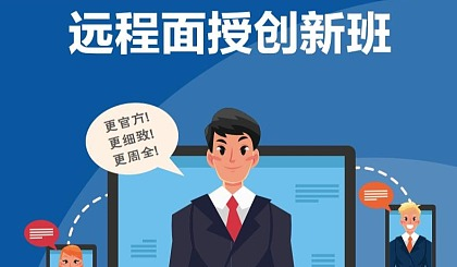 """互动吧-大连软协推出""""PMP认证培训远程面授创新班"""""""
