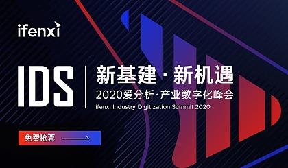 互动吧-2020中国产业数字化峰会