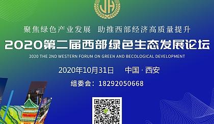 互动吧-2020第二届西部绿色生态发展论坛
