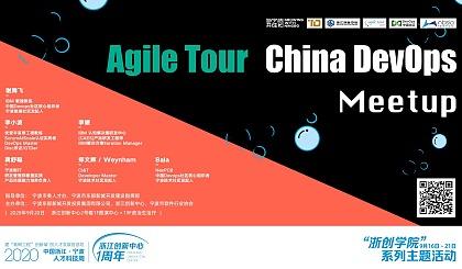 互动吧-中国DevOps社区宁波首届线下Meetup暨首届宁波敏捷之旅