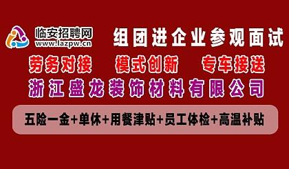 互动吧-9-19周六上午携手求职者组团走进浙江盛龙装饰材料有限公司