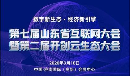 互动吧-聚焦数字经济新生态,经济大咖+双院士助阵,第七届山东省互联网大会9月18日济南召开,门票预售火热开启!